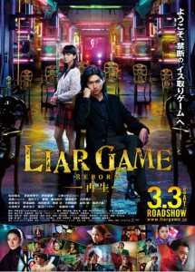 Download Liar Game: Reborn (2012) BluRay 720p 900MB Ganool