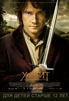 ������: ����������� ����������� / The Hobbit: An Unexpected Journey (2012)