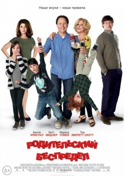 ������������ ��������� / Parental Guidance (2013)