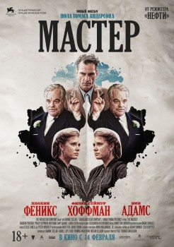 ������ / The Master (2012)