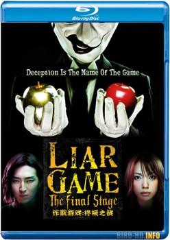 Liar Game: The Final Stage 2010 m720p BluRay x264-BiRD