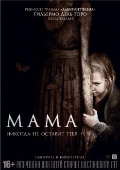 ���� / Mama (2013)