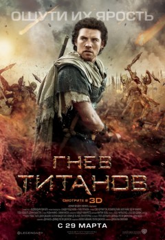 ���� ������� / Wrath of the Titans (2012)
