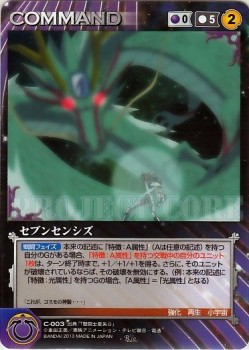 Saint Seiya Ω (Omega) crusade card V2 32f6be245062489