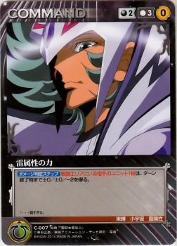 Saint Seiya Ω (Omega) crusade card V2 9fa307245062752