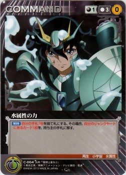 Saint Seiya Ω (Omega) Crusade Card V2 E19f88245062731