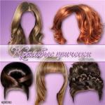 Девушкам пять современных причёсок - PSD клипарт - фон прозрачный Клипарты Фотошопа - Модные женские причёски парики...