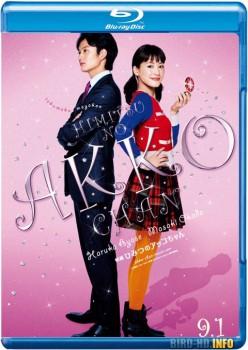 Akko's Secret 2012 m720p BluRay x264-BiRD