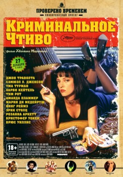 ������������ ����� / Pulp Fiction (1994)
