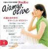 ������ Aiamu Olive �4(vol.325) 2007