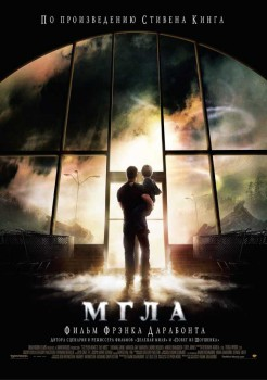 ���� / The Mist (2007)