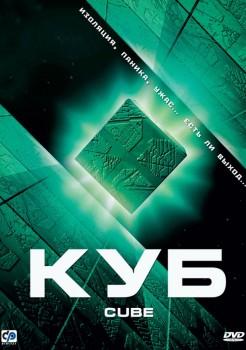 ��� / Cube (1997)