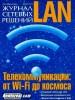 ������ ������ ������� ������� LAN �4 ������ 2013 ������