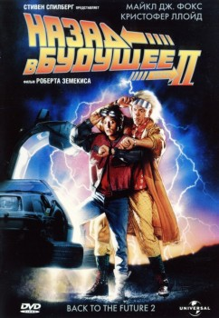 ����� � ������� 2 / Back to the Future Part II (1989)