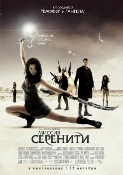 ������ ��������� / Serenity (2005)