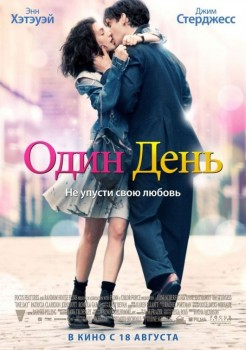 ���� ���� / One Day (2011)