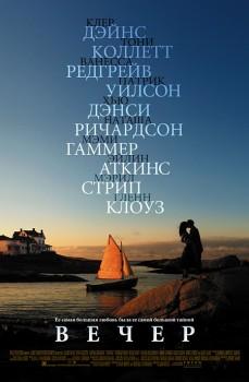 ����� / Evening (2007)