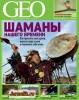GEO �9 (�������� 2013) PDF