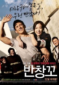 ������ 911 / Love 911 (2012)