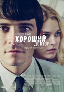 ������� ������ / The Good Doctor (2011)