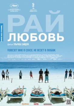 ���: ������ / Paradies: Liebe (2012)