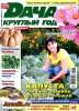 ���� ������� ��� �14 (�������� 2013) PDF