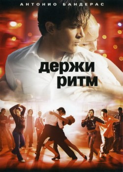 ����� ���� / Take the Lead (2006)
