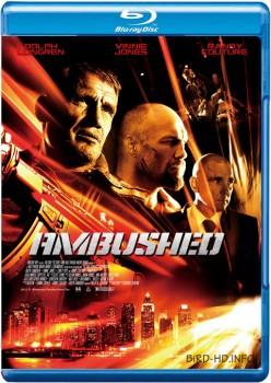 Ambushed 2013 m720p BluRay x264-BiRD