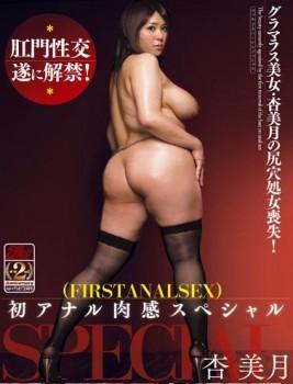 Apricot Mizuki   First Anal Sexual Feeling